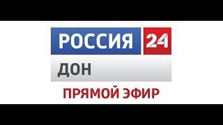 """""""Россия 24. Дон - телевидение Ростовской области"""" эфир 24.11.17"""