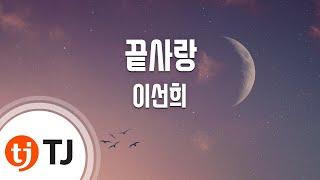 [TJ노래방] 끝사랑 - 이선희(Lee, Sun-Hee) / TJ Karaoke
