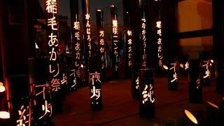 第9回稲毛あかり祭「夜灯」千蔵院プレ夜灯聲明コンサートより