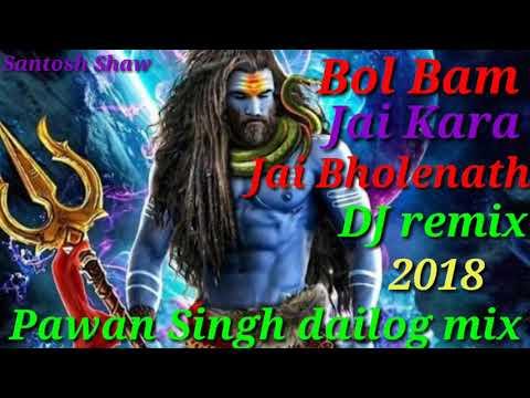 Bol Bam jaikara Jai Bhole Nath DJ remix 2018/Pawan Singh dailog mix