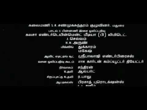 Paruthiveeran Background Music by Yuvan Shankar Raja