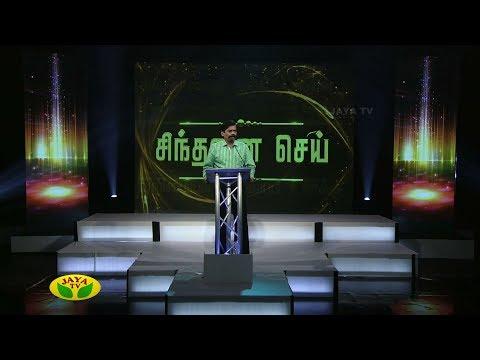 Sindhanai Sei Motivational Speaker Sri.Amurthy - Seg 01