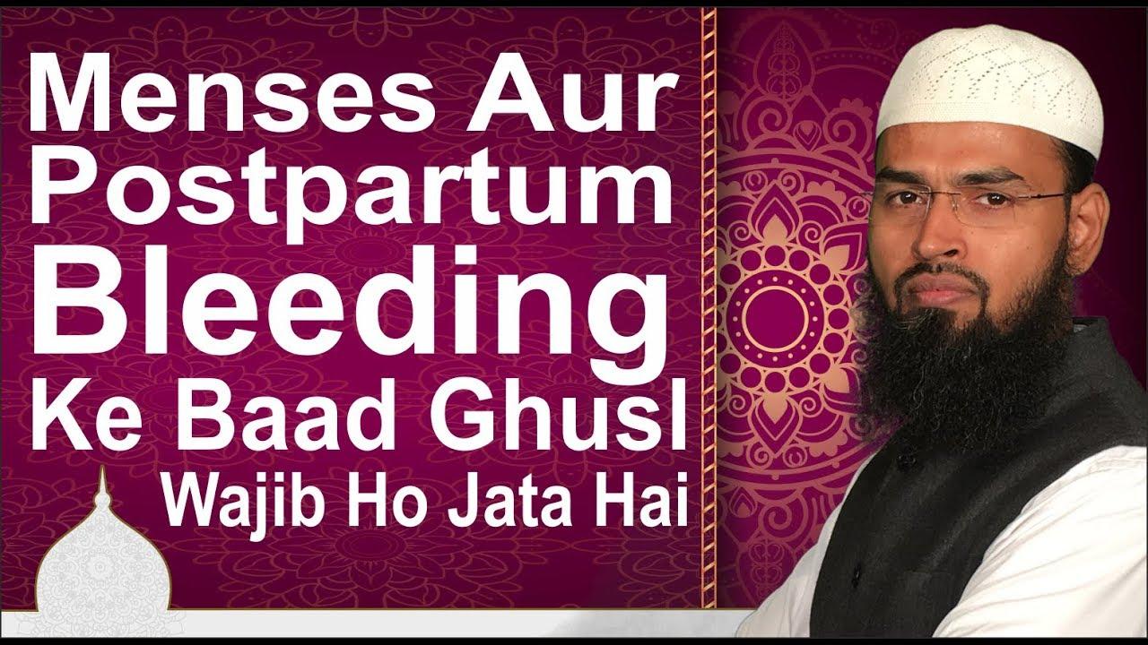 Haiz - Menses Aur Nifas - Postpartum Bleeding Ke Baad Ghusl Wajib Ho Jata  Hai By Adv  Faiz Syed