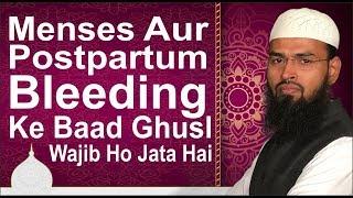Haiz - Menses Aur Nifas - Postpartum Bleeding Ke Baad Ghusl Wajib Ho Jata Hai By Adv. Faiz Syed