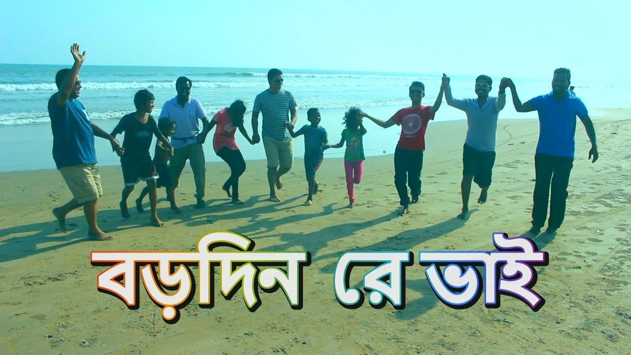 Bangla Christmas Song 2018 বড়দিন রে ভাইরে Borodin Re Vai | Rocky Talukder