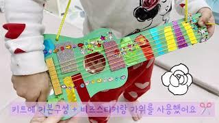 엄마표미술놀이 - 기타만들기 키트