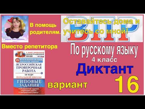 ВПР по русскому языку в 4 классе. Диктант и 2 задания. Вариант 16. Оставайся дома и учись со мной.