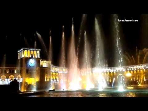 Поющие фонтаны на площади Республики - Ереван