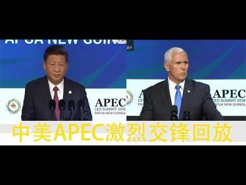 习近平和彭斯APEC讲话互不退让全程回放,火药味十足。(带中文字幕)---xi & pence barbs at APEC full review。