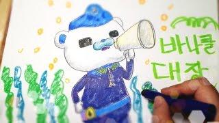 바다탐험대 옥토넛 -  바나클 선장 그리기 The Octonauts - Captain Barnacle drawing 라임튜브 LimeTube