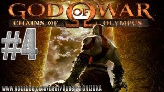 Russian Let's Play - God of War: Chains of Olympus HD #4