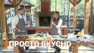 В гостях - Андрей Мустяцэ: Просто вкусно (19.09.21)