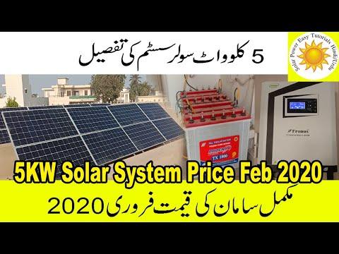 5KW Solar System Price Feb 2020| Fronus Inverter Solar Panels With Tubular Battery Price update 2020