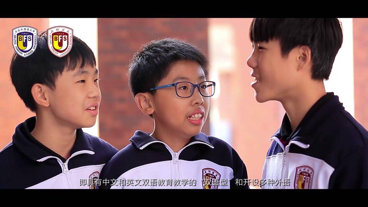 Sanshui Foreign Languages School, BFSU - YouTube - photo#20