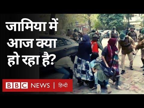 Jamia Millia Islamia में CAB पर विरोध-प्रदर्शन के बाद आज क्या हो रहा है? (BBC Hindi)
