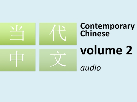 当代中文 volume 2: Contemporary Chinese for intermediate level (audio)