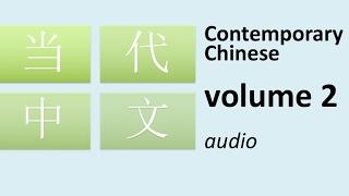 当代中文 volume 2: Contemporary Chinese for intermediate level (audio)