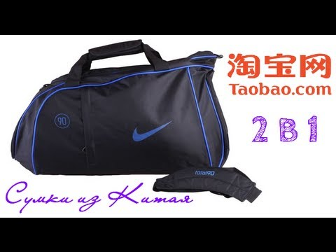 8f7d09de Два в одном - обзор спортивных сумок Nike T90 и Adidas из Китая (Taobao)