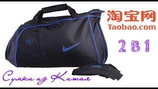 Два в одном - обзор  спортивных сумок Nike T90 и Adidas из Китая (Taobao)