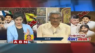 Debate over Political Fight in Uttarandhra | TDP VS YSRCP VS Janasena
