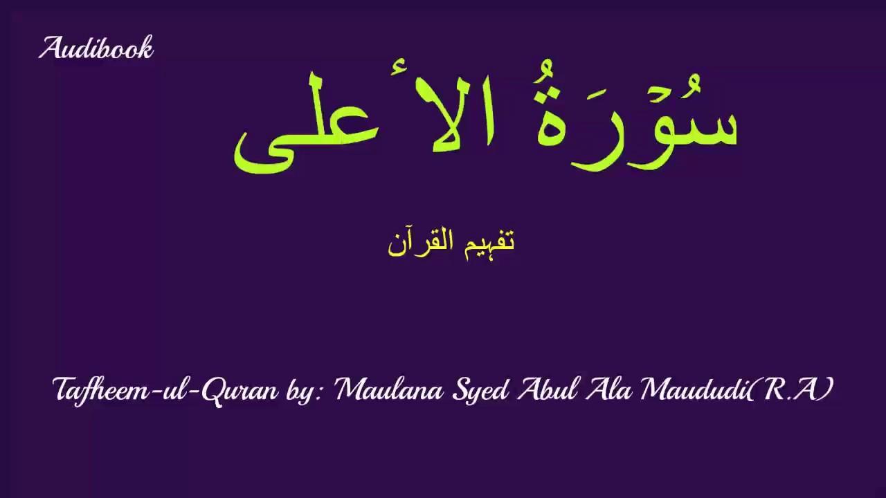 Tafheem Ul Quran By Maulana Maududi Pdf