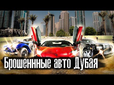 Брошенные Авто Dubai / Кладбище Суперкаров / Дубай - столица дорогих машин / Лядов
