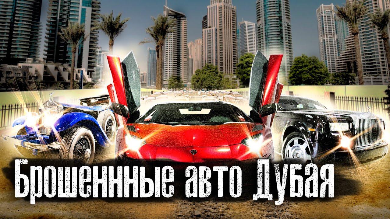 авто дубай россия