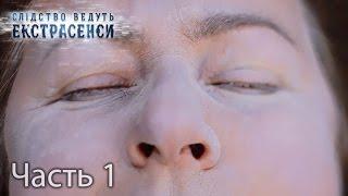 Замерзшая — Слідство ведуть екстрасенси. Сезон 6. Выпуск 22. Часть 1