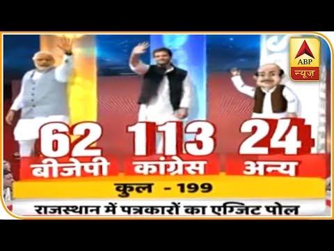 पत्रकारों के मुताबिक छत्तीसगढ़ में बनेगी कांग्रेस की सरकार, लेकिन राजस्थान में कौन जीतेगा? देखिए