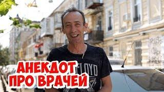 Прикольные одесские анекдоты Анекдот про врачей