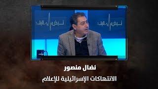 نضال منصور - الانتهاكات الإسرائيلية للإعلام