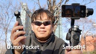 DJI 오즈모 포켓 짐벌 손떨방 비교! (아이폰XS +…