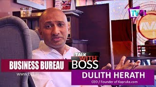 Business Bureau | Talk With Boss | Dulith Herath | 07 -01-2018 Thumbnail