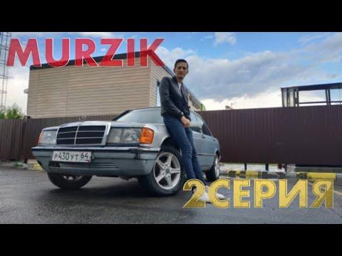 ОБЗОР МЕРСЕДЕС W201. 190E ( Mercedes-Benz 190E )MURZIK 2СЕРИЯ