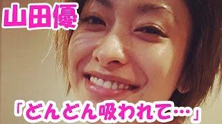 モデルで女優の山田優(30)が18日放送のフジテレビ系「SMAP×S...