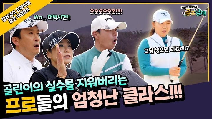 #14 서경석 김미현의 골프남매 | 캘러웨이 에픽 드라이버 이벤트 진행중 | 이경아 마음놓고 휘둘러~누나가 다 커버할게! 조영란프로 | EP.248