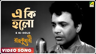 Download Hindi Video Songs - E Ki Holo | Rajkumari  | Bengali Movie Video Song | Kishore Kumar Song | Uttam Kumar,Tanuja