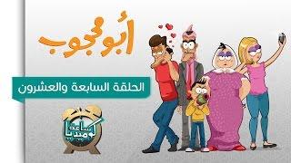 الحلقة السابعة والعشرون - 27 - للضرورة القصوى