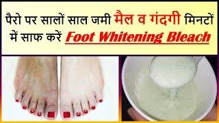 पैरो पर सालों साल जमी मैल व गंदगी मिनटों में साफ करें Foot Whitening Bleach  Pedicure at home