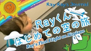 #15 Rayくんはじめての空の旅/Ray's First Flight on Airplane[English subs]