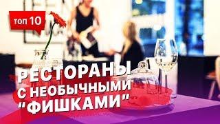 """10 ресторанов с необычными """"фишками"""""""