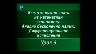 Математика. Урок 4.3. Дифференциальное  исчисление. Предел бесконечной числовой последовательности