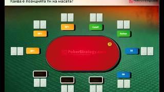 Играта преди флопа, Стратегия на големия стак, No Limit Holdem