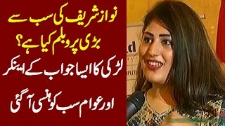 Biggest Problem of Nawaz Sharif ? Watch Funny Reply By Girl - Express News