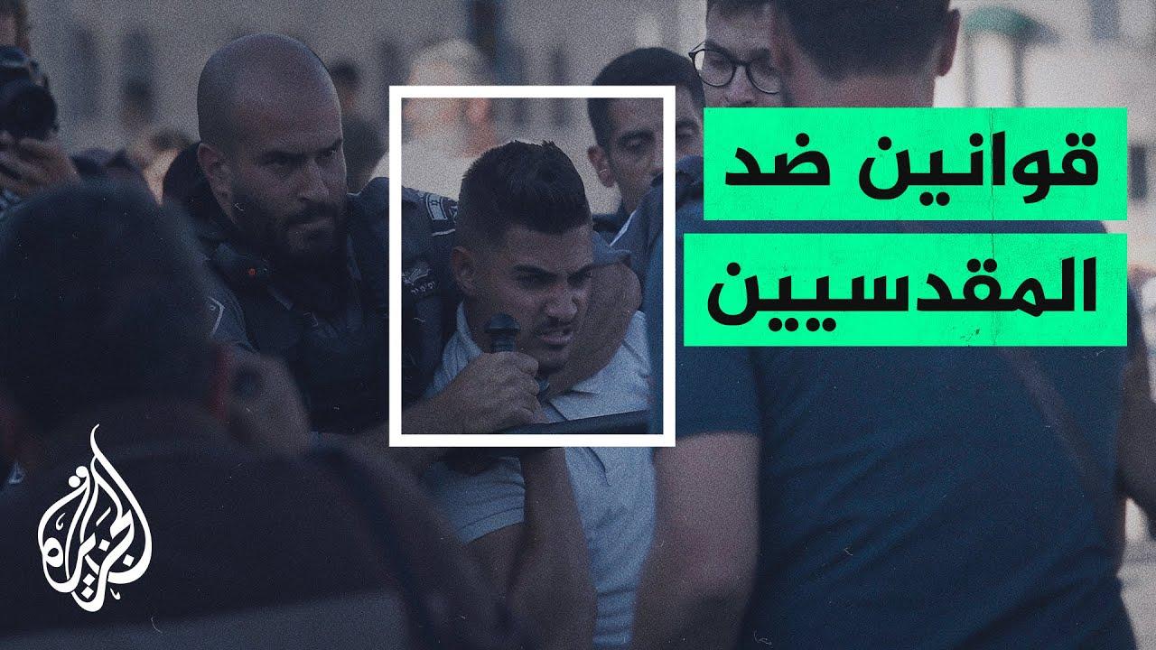 القوانين الإسرائيلية تعتبر القدس عاصمة موحدة لها بعيدا عن أي تسوية  - نشر قبل 14 دقيقة