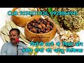 www.RajivDixitMp3 Rajiv Dixit(09928064941, 09782705883) चिकित्सा आयुर्वेद health lecture