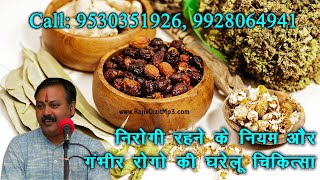 www.RajivDixitMp3.com Rajiv Dixit(09928064941, 09782705883) चिकित्सा आयुर्वेद health lecture