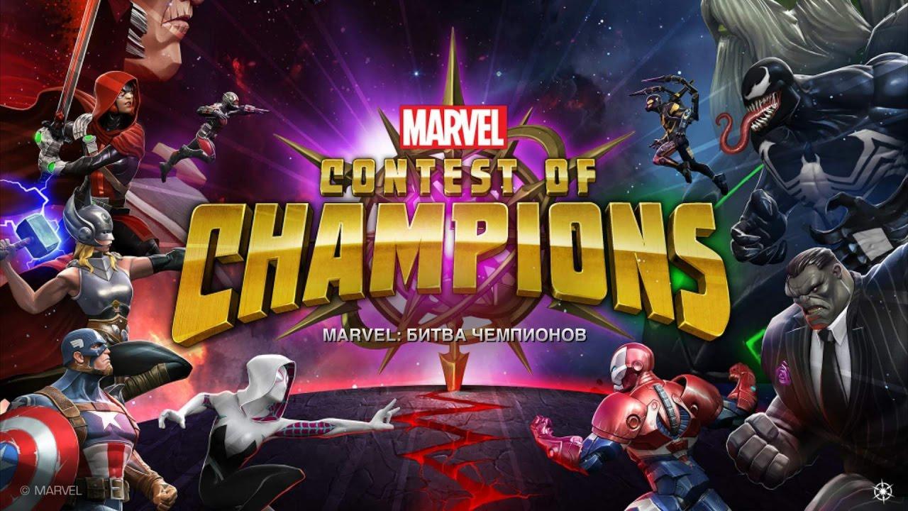 Скачать игру marvel битва чемпионов для компьютера для windows 7.
