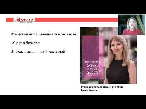 Работа в соц.сетях. ЕЛЕНА КОРСУН
