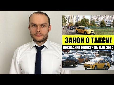 НОВЫЙ ЗАКОН О ТАКСИ.  Новости на 12.02.2020. Автоюрист. Яндекс такси. Адвокат